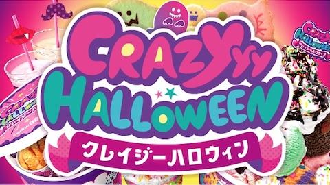 サーティワンは人気フレーバーがハロウィンカラーになって登場する「クレイジーハロウィン」キャンペーンを10月31日まで開催