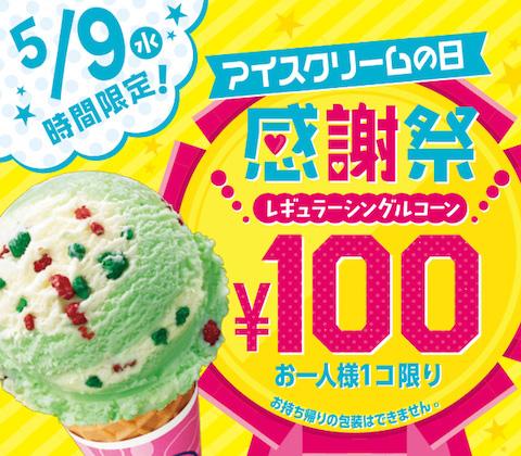 サーティワンはレギュラーシングルコーンが100円で楽しめる「アイスクリームの日 感謝祭」を開催