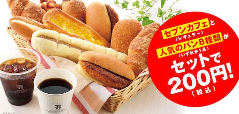 セブンイレブンはセブンカフェとオリジナルパンをセットにした「朝セブン」を発表