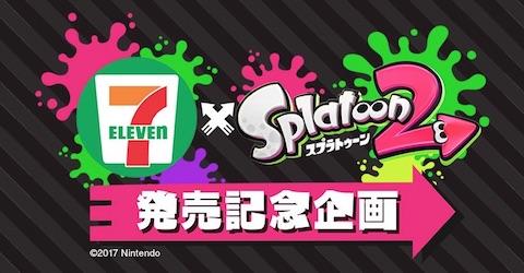 任天堂はNintendo Switch用ソフト「スプラトゥーン2」発売記念企画をセブンイレブンにて実施