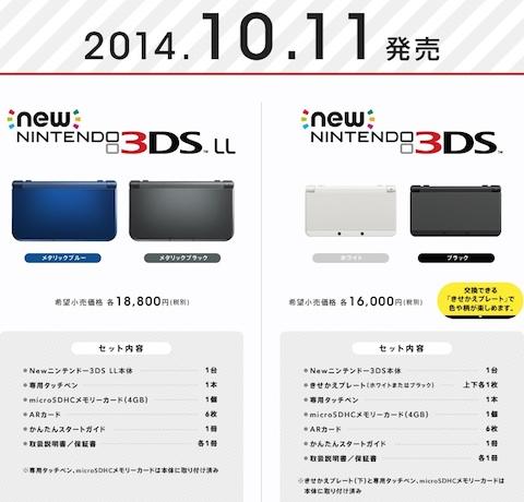 任天堂はニンテンドー3DSの新モデル「Newニンテンドー3DS」を10月11日発売!価格は3DS LL 1万8800円/3DS 1万6000円
