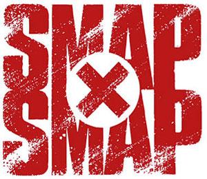 スマップの冠番組「SMAP×SMAP」
