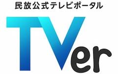 テレビポータル「TVer(ティーバー)」