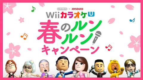 任天堂は「Wii カラオケ U」が無料開放される「春のルンルンキャンペーン」を3月18日に開催