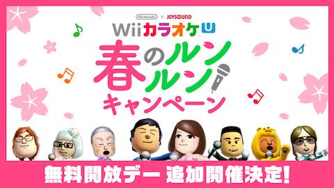 任天堂は「Wii カラオケ U」が無料開放される「春のルンルンキャンペーン」を4月1日の追加開催を発表