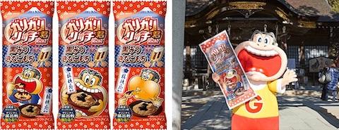 赤城乳業は「桔梗信玄餅」を販売する桔梗屋監修「ガリガリ君リッチ 黒みつきなこもち」を発売!