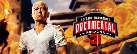 アマゾンは松本人志プレゼンツ「HITOSHI MATSUMOTO Presents ドキュメンタル シーズン3」を8月2日よりプライムビデオにて配信開始