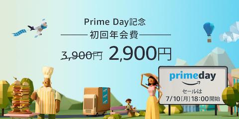 日本限定で「プライムデー記念 初回年会費2900円」を開催