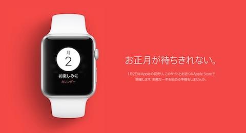 アップルはApple Storeにて1月2日に「初売り」を開催