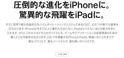 iOS11プレビュー