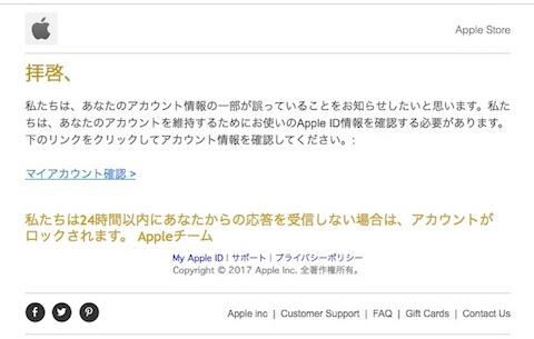 アップルを装った迷惑メールの例(日本語版)