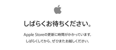 Apple Storeは「しばらくお待ちください。」