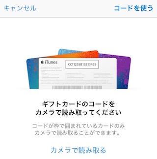 Apple Storeにてアプリを無料でダウンロードできるコードを使用