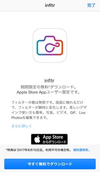 Apple Storeアプリ内の「infltr」アイコンをタップして「今すぐ無料でダウンロード」を表示