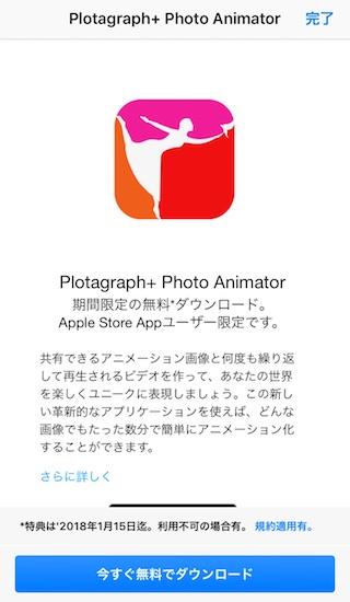 Apple Storeアプリ内の「Plotagraph+ Photo Animator」アイコンをタップして「今すぐ無料でダウンロード」を表示
