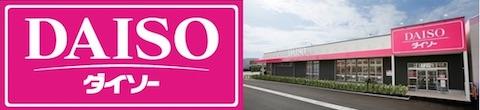 auは「三太郎の日」の10月特典としてダイソーの約1万5000点の商品から1点を選べる電子クーポンをプレゼント