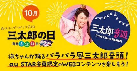 auは「三太郎の日」の10月特典としてデジタルコンテンツ「三太郎音頭 パラパラ織ちゃんREMIX!」をプレゼント