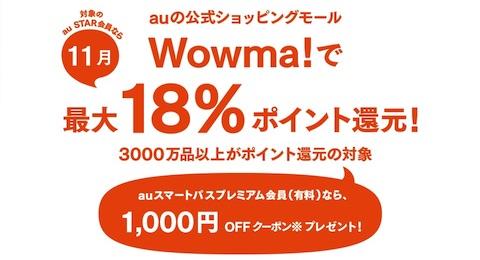 auは「三太郎の日」の11月特典としてショッピングモールWowma!の買い物で最大18%のWALLETポイントを還元