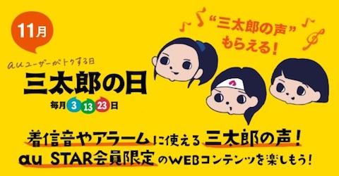au「三太郎の日」の2017年11月デジタルコンテンツ特典