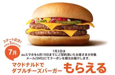 au「三太郎の日」の7月特典はマクドナルド「ダブルチーズバーガー」