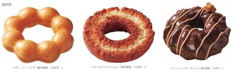 auは「三太郎の日」の2月特典としてミスタードーナツ「ドーナツ216円分の電子ギフトチケット」をプレゼント