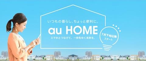 auは自宅のセンサーやネットワークカメラを遠隔操作できるIoTサービス「au HOME」を7月下旬より開始