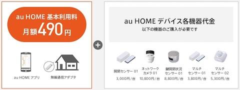 auでは「au HOME」に対応した「au HOMEデバイス」を販売