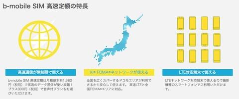 b-mobile SIM高速定額の特長