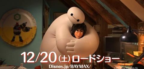 ディズニー映画「ベイマックス」