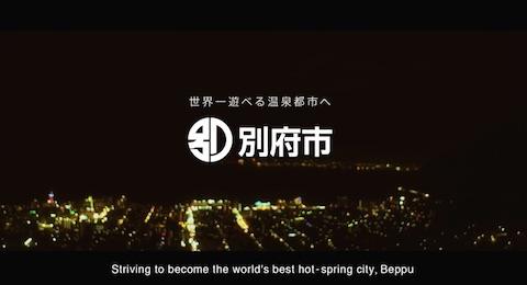 別府市「世界一遊べる温泉都市へ」