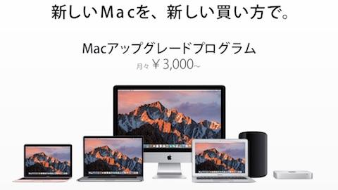 ビックカメラはMac本体の新しい決済サポートサービス「Macアップグレードプログラム」を2月17日より開始