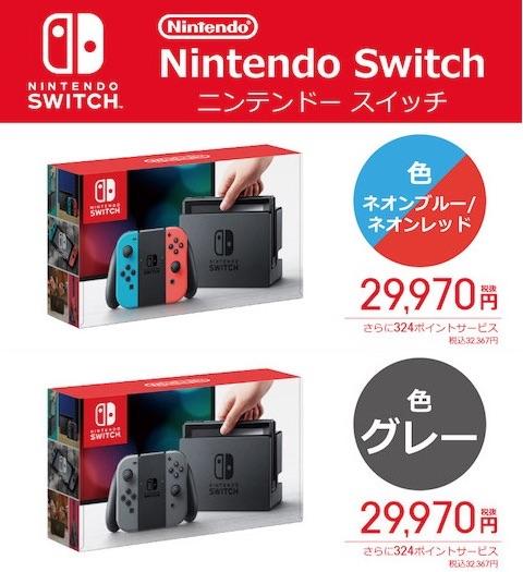 ビックカメラは「Nintendo Switch ネオンブルー/ネオンレッド」と「Nintendo Switch グレー」を販売