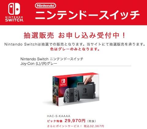 ビックカメラ.comではNintendo Switchの抽選販売を実施