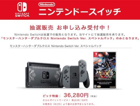 ビックカメラ.comは「モンスターハンターダブルクロス Nintendo Switch Ver. スペシャルパック」の抽選販売を実施