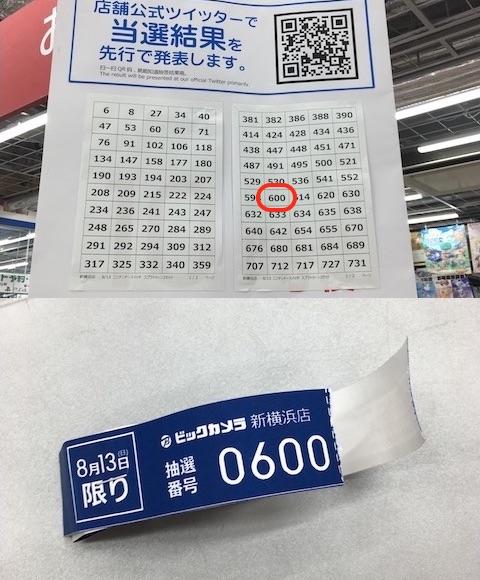 ビックカメラ新横浜店で8月13日に実施された抽選販売の結果