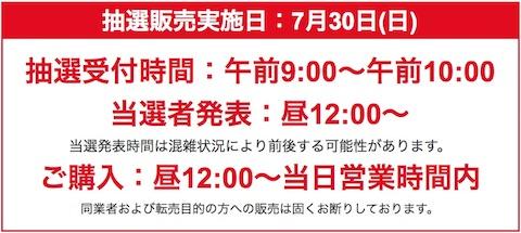 ビックカメラは任天堂「Nintendo Switch」の抽選販売を7月30日に実施