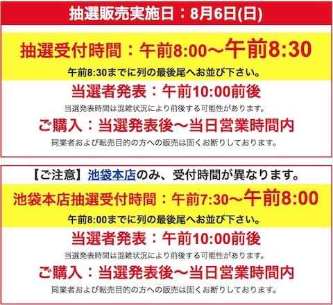 ビックカメラは任天堂「Nintendo Switch」の抽選販売を8月6日に実施