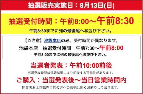 ビックカメラは任天堂「Nintendo Switch」の抽選販売を8月13日に実施