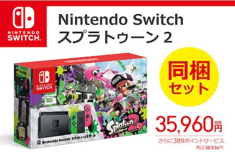 ビックカメラは「Nintendo Switch スプラトゥーン2同梱セット」を販売