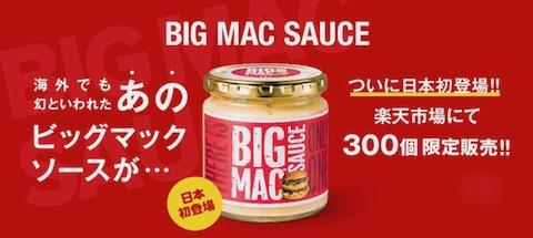 楽天はマクドナルドとコラボして「ビッグマックソース」を楽天市場にて6月3日12時より300個限定で販売