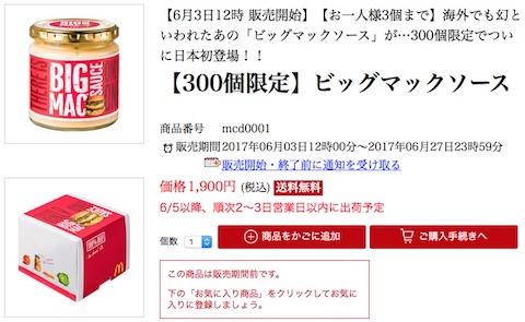 「マクドナルド 楽天市場店」にてビッグマックソースを300個限定で販売