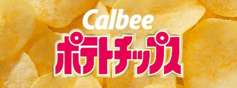 カルビーは台風の影響によるじゃがいも不足のため「ポテトチップス商品の休売及び終売」を発表