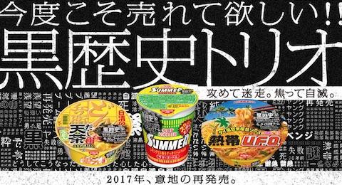 日清食品は時代を先取りしすぎて売れなかった商品を「今度こそ売れて欲しい!黒歴史トリオ」として再発売