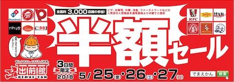 デリバリー総合サイトの出前館は5月25日から27日までの3日間限定で半額になる「リベンジ半額セール」を開催