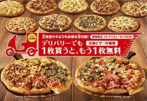 ドミノ・ピザは2枚目タダよりお得な「デリバリーでも1枚買うと、もう1枚無料」キャンペーンを開催
