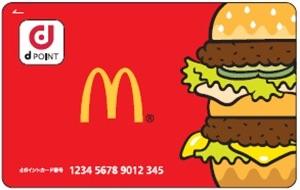 マクドナルドオリジナルdポイントカードを無料配布