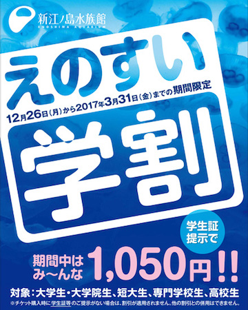 新江ノ島水族館は学生証の提示で期間中は1050円で入場できる「えのすい学割」を開催中