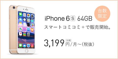 格安スマホを販売するフリーテルは「スマートコミコミ+」を選択できる新製品としてiPhone6sを販売