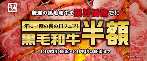 牛角は黒毛和牛が半額になる「年に一度の肉の日フェア!」を2月9日から2月28日まで開催
