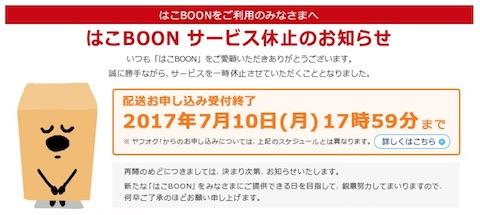 ヤフオクでの利用を想定した宅急便サービス「はこBOON」は7月10日17時59分で配送受付を終了